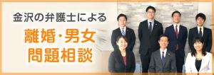 金沢の弁護士による離婚・男女問題相談
